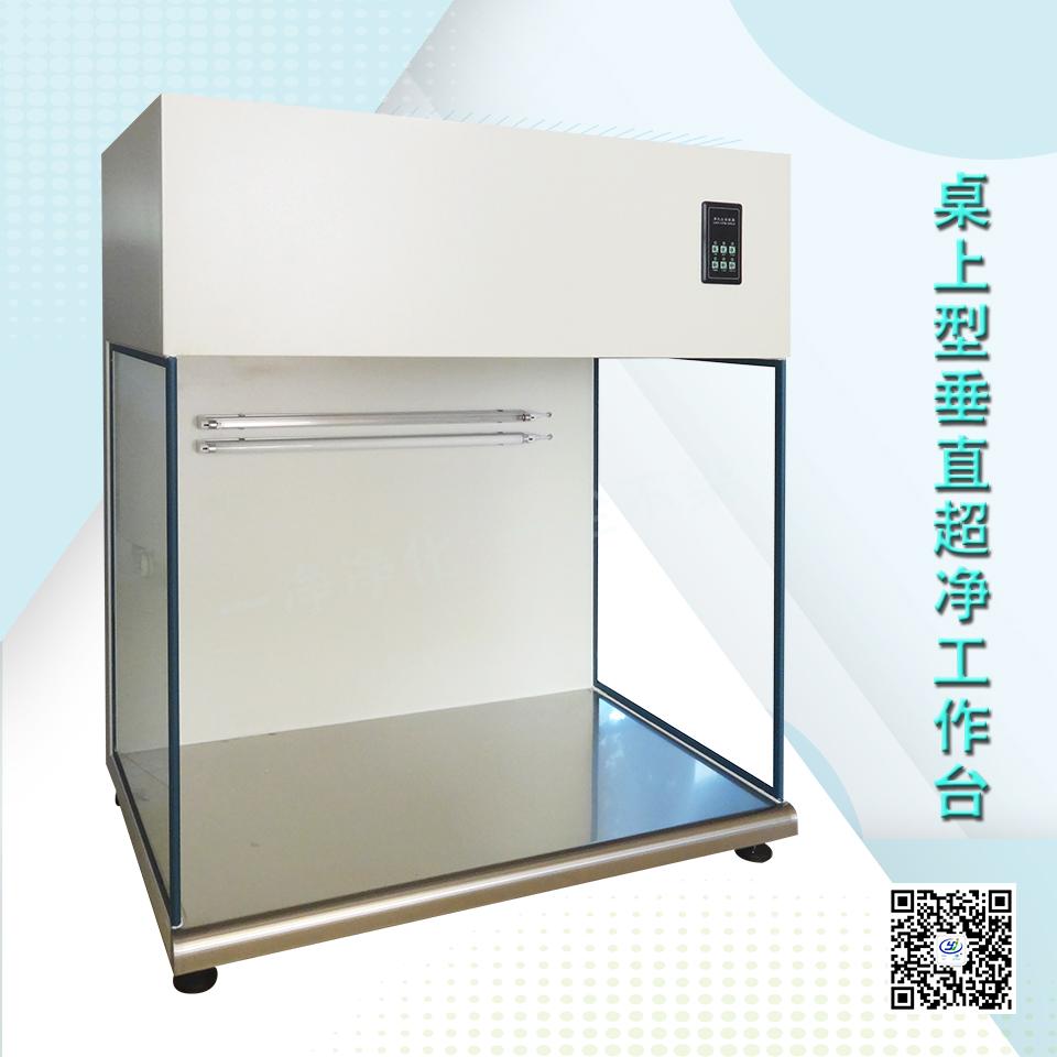 YJ-VD/HD型桌上型超净工作台