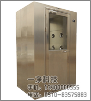 All Stainless Steel Air Shower