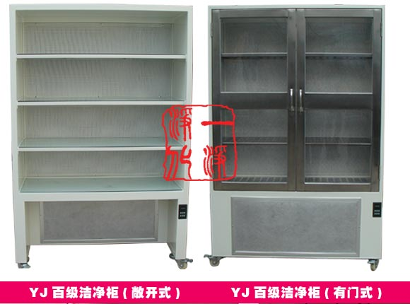 YJ-1300型百级洁净柜